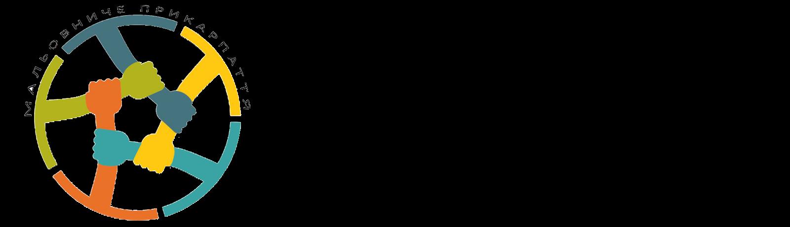 Мальовниче Прикарпаття